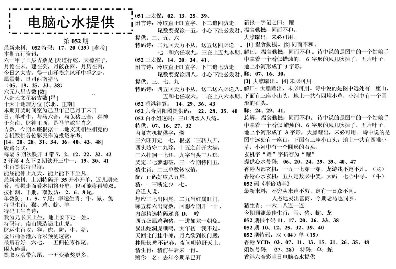 052期电脑心水(黑白)