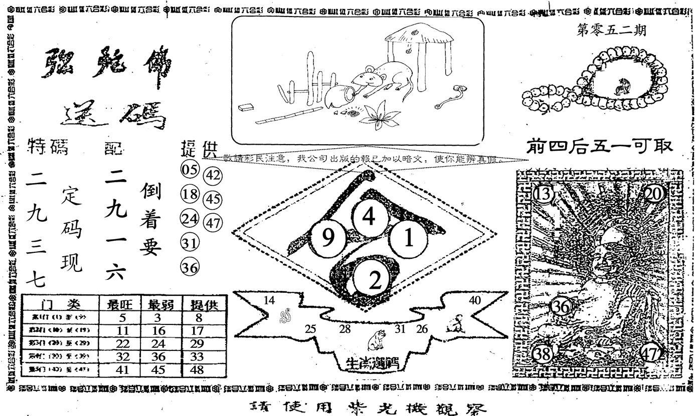 052期老弥陀佛(黑白)