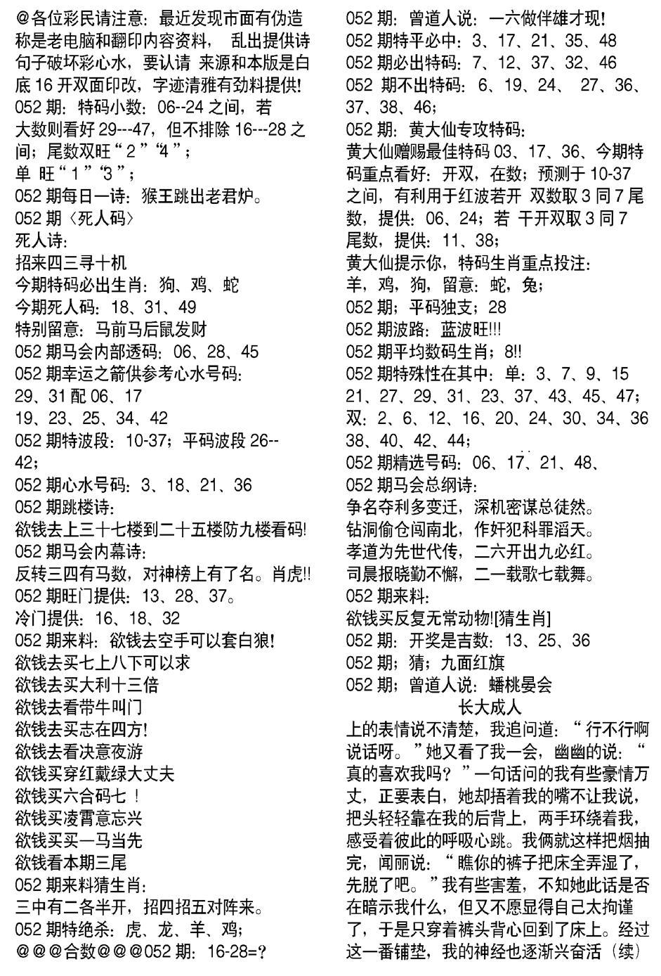 052期当日电脑综合资料A(黑白)