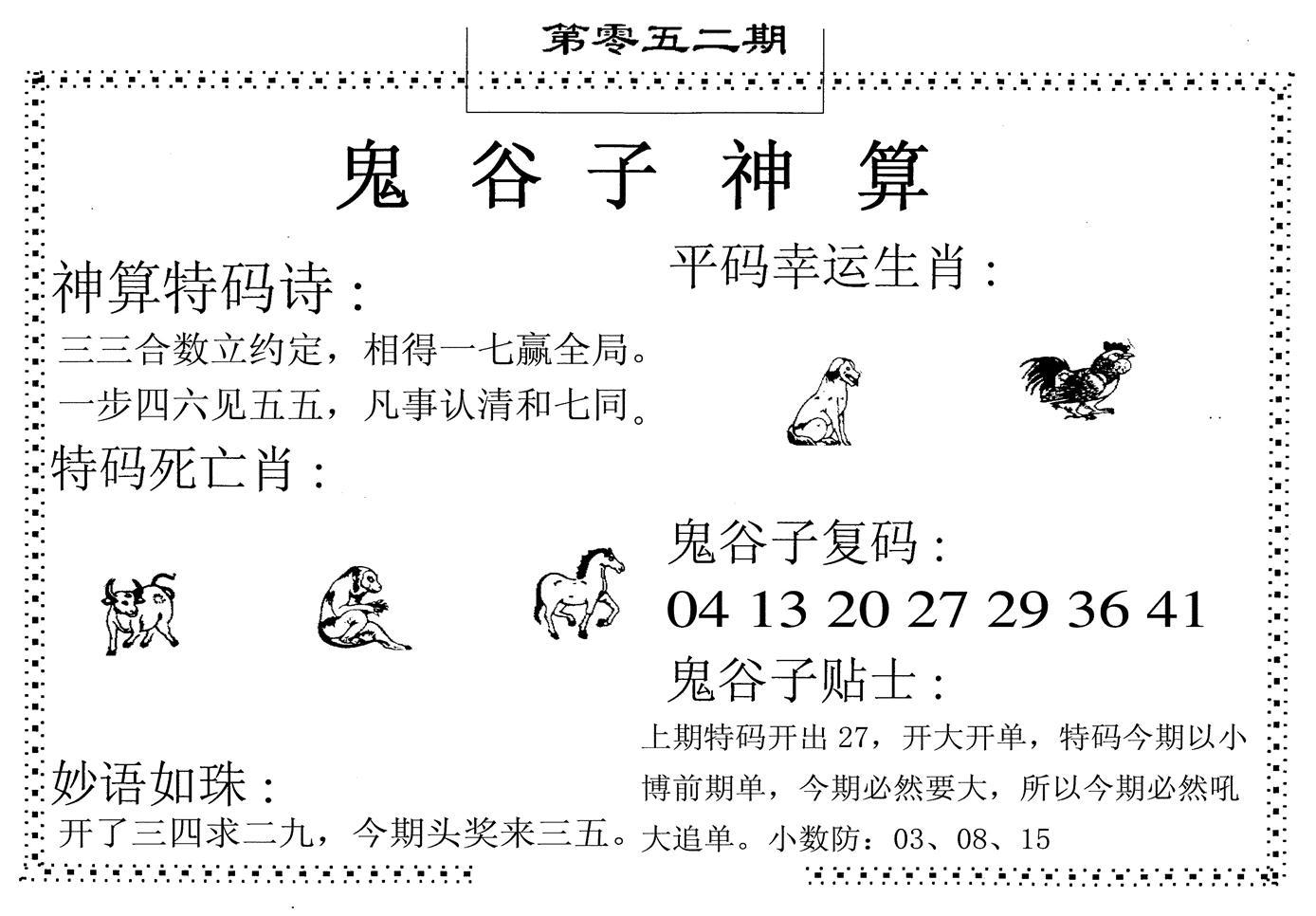 052期鬼谷子神算(黑白)