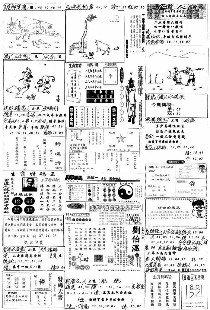 052期手写综合资料B(黑白)