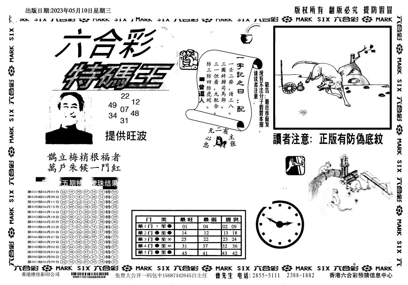 052期另版特码王(黑白)