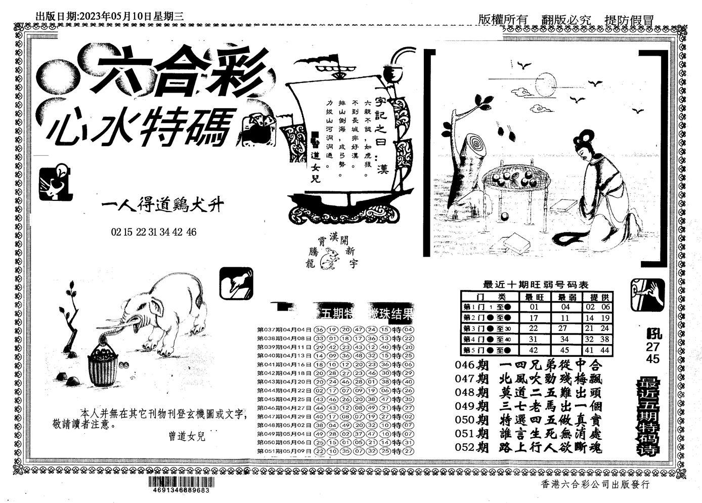 052期另版心水特码(黑白)