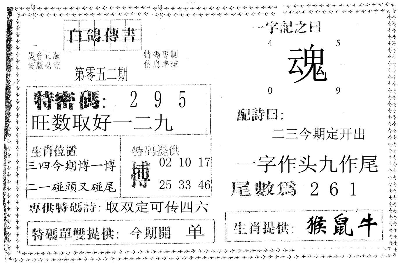 052期白鸽传书(黑白)