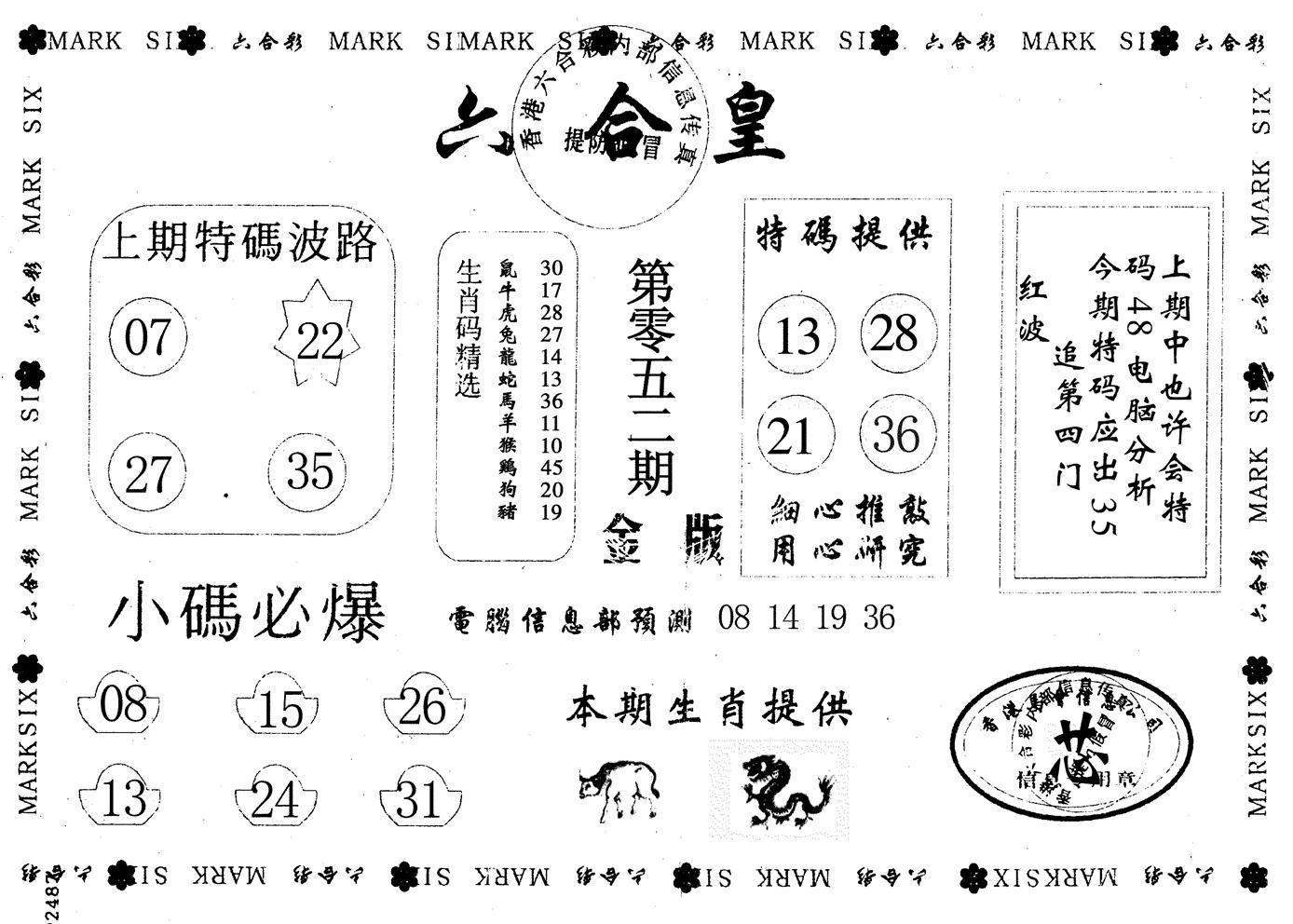052期金版六合皇(黑白)