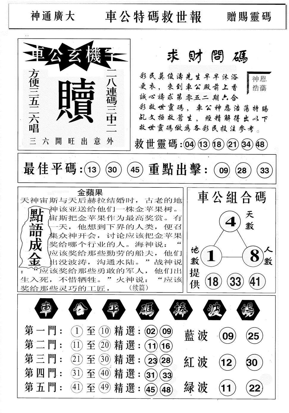 052期车公特码救世B(黑白)