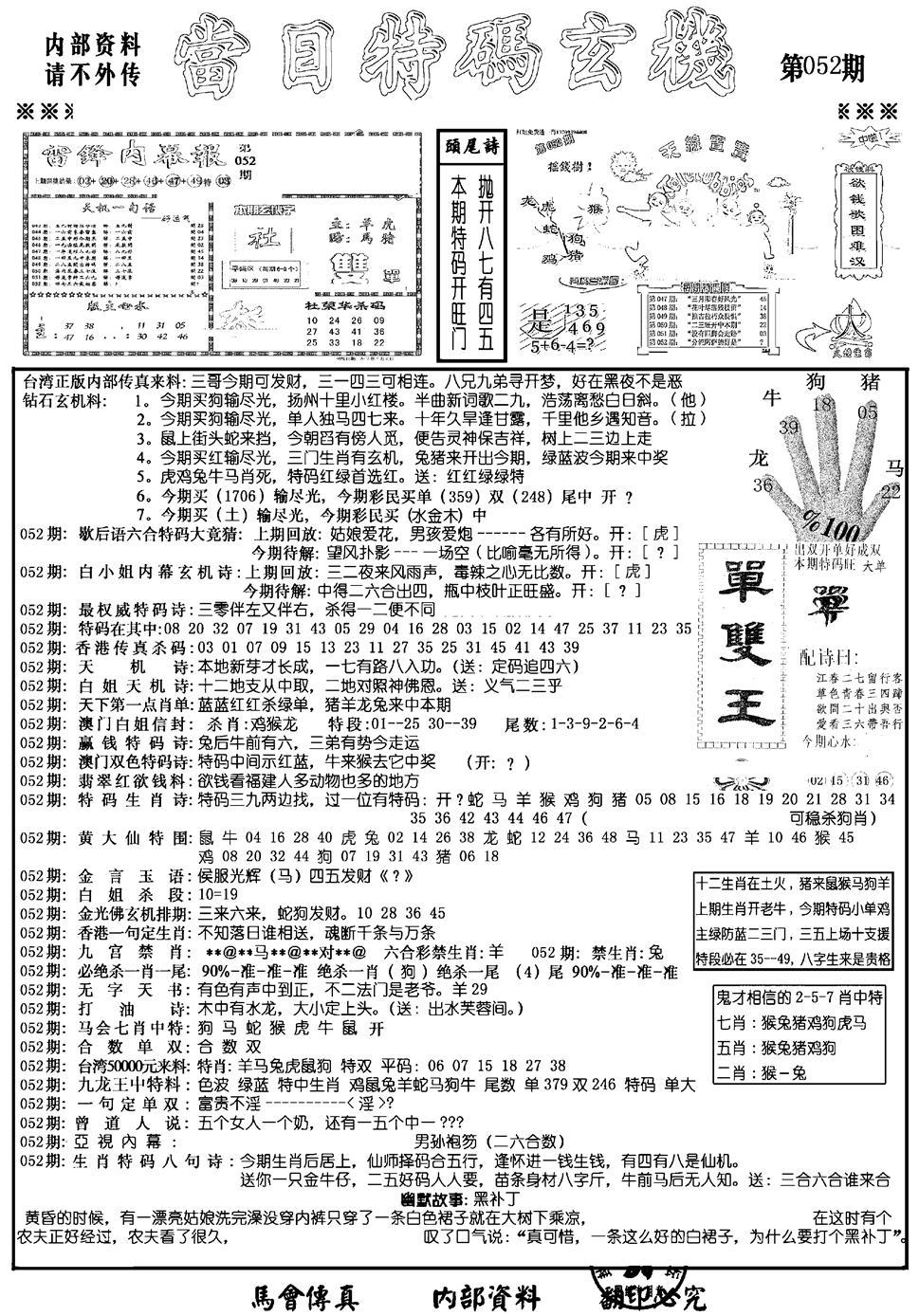 052期当日特码玄机A(新)(黑白)