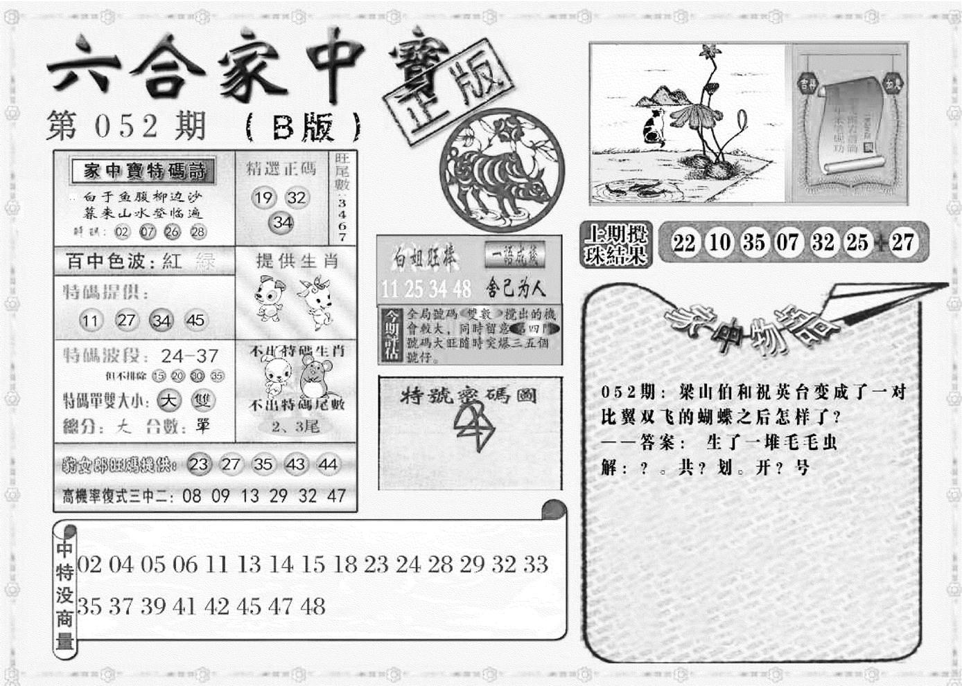 052期曾神童出世B(黑白)
