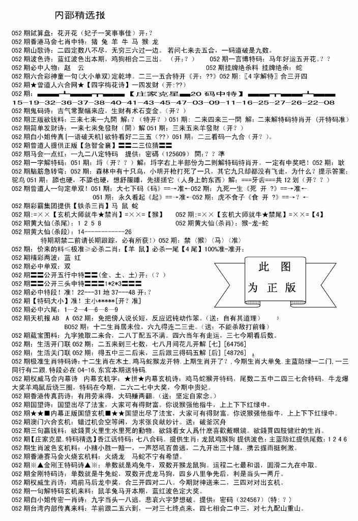 052期内部综合精选A(黑白)