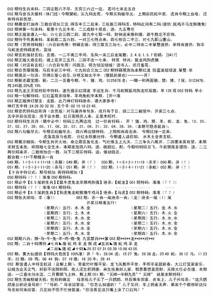 052期内部综合精选B(黑白)