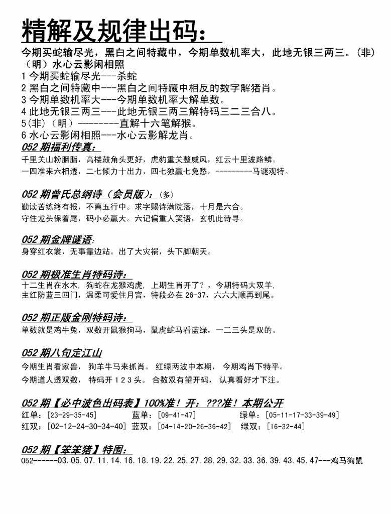 052期精解及规律出码图(黑白)