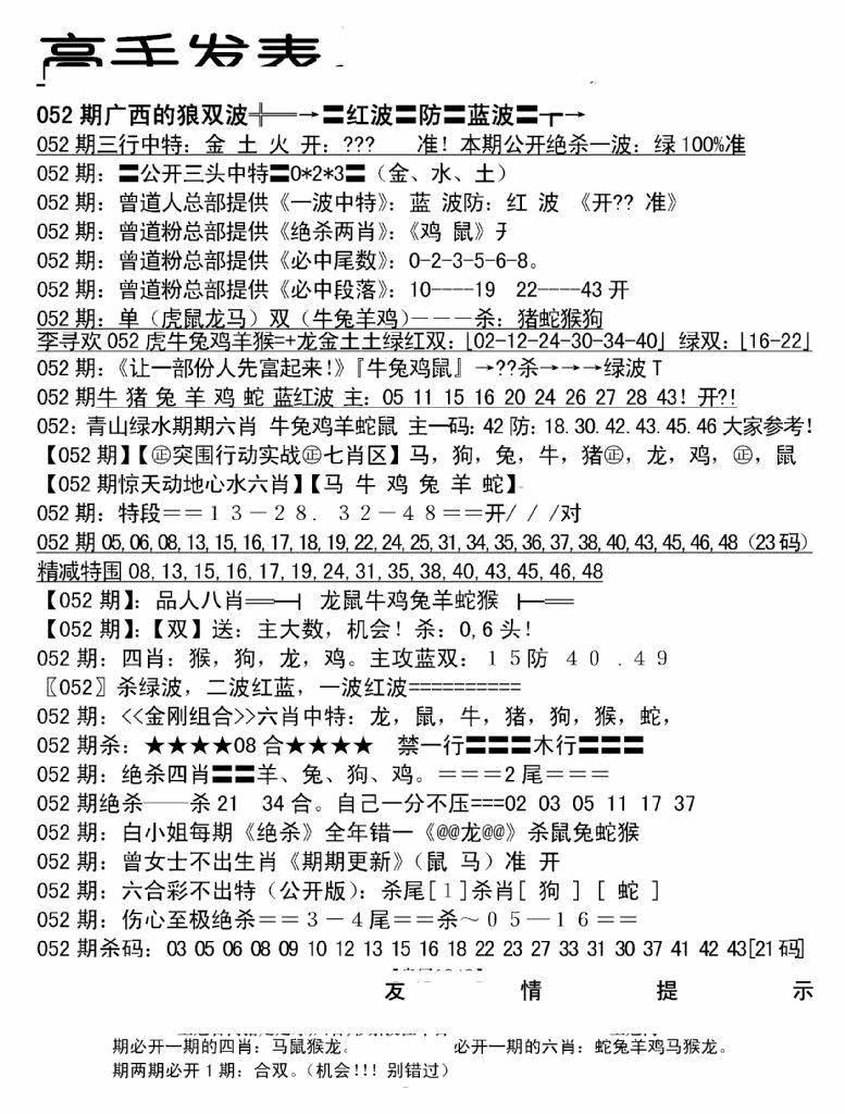 052期高手发表(黑白)