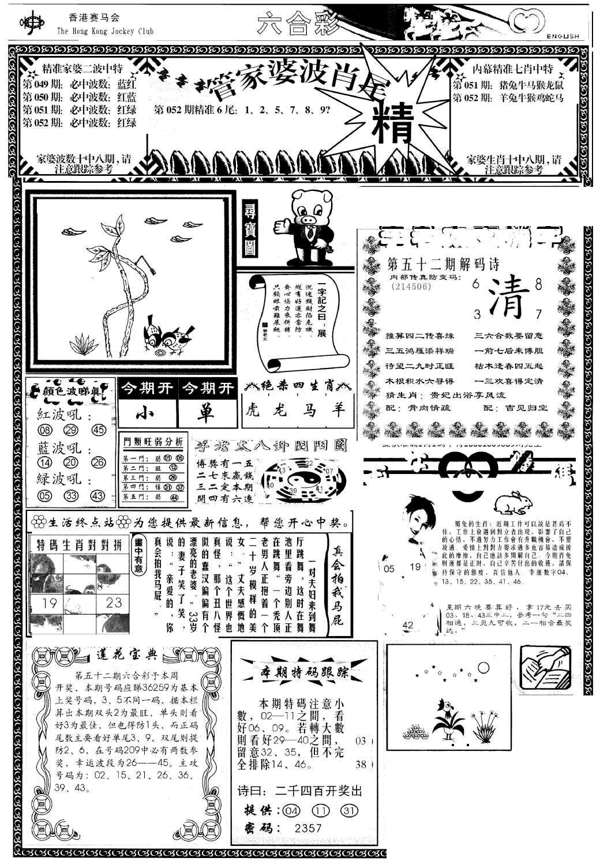 052期管家婆-波肖尾版(热)(黑白)