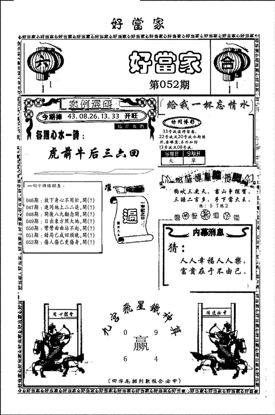 052期好当家(黑白)