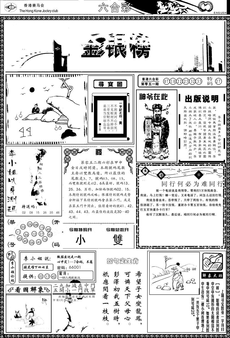 052期金银榜(黑白)