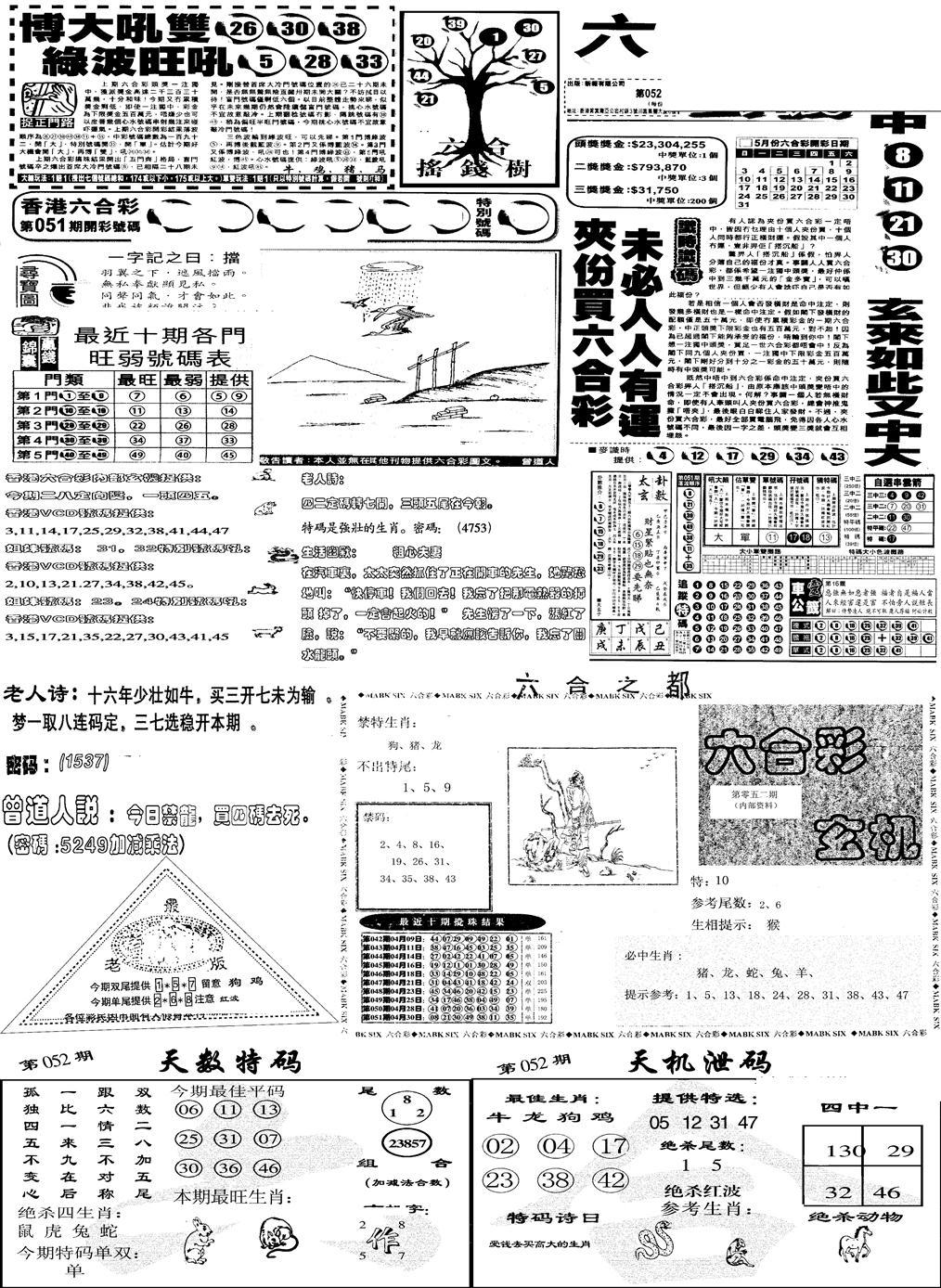 052期当日报-6(黑白)