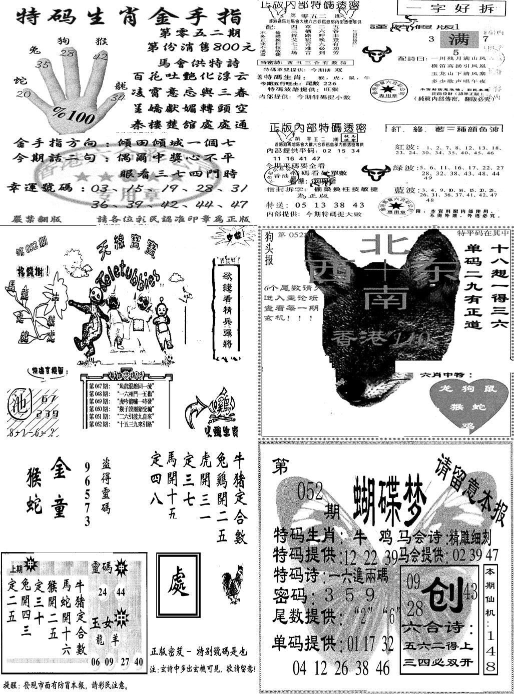 052期当日报-7(黑白)