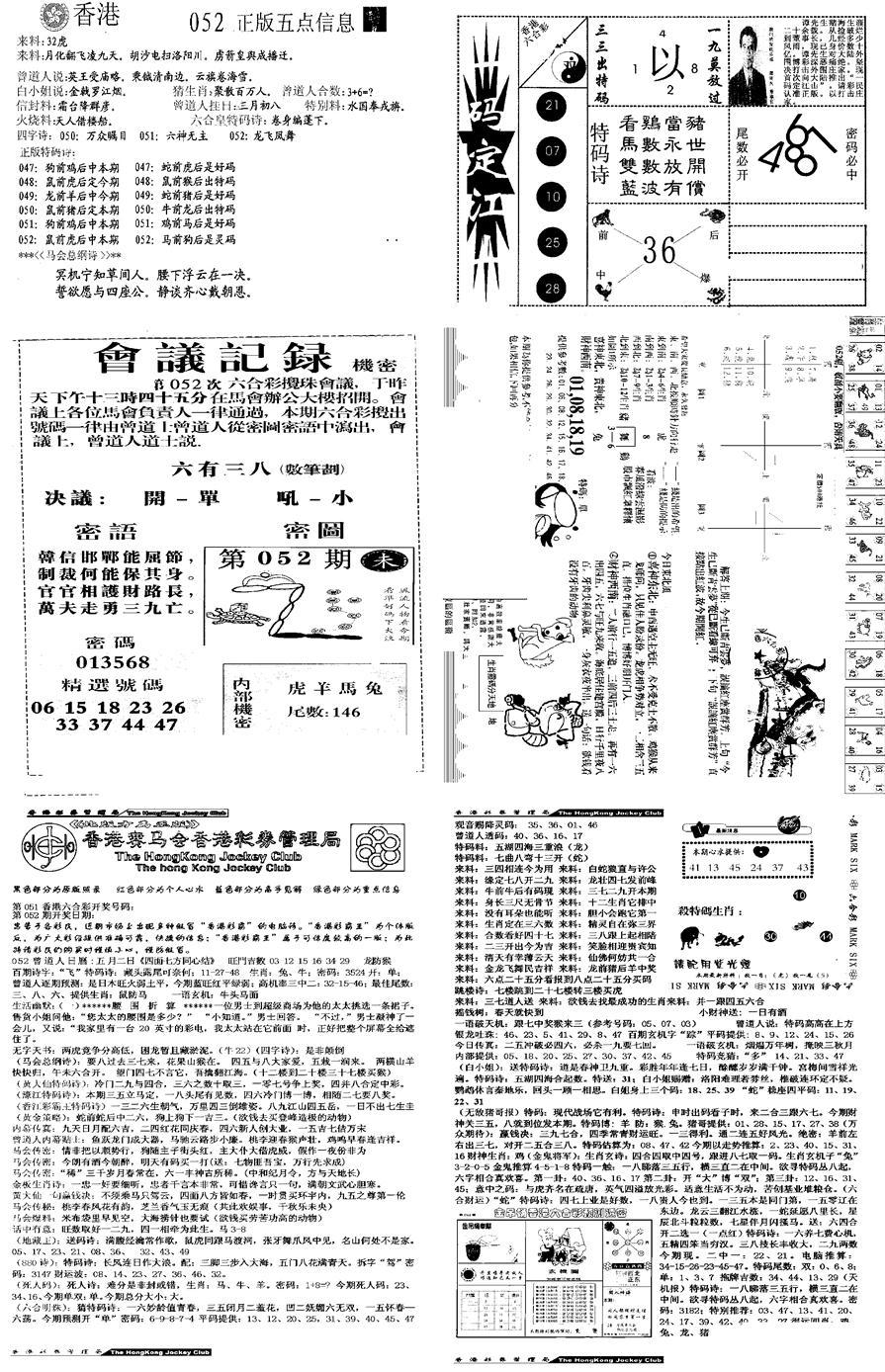 052期当日报-8(黑白)