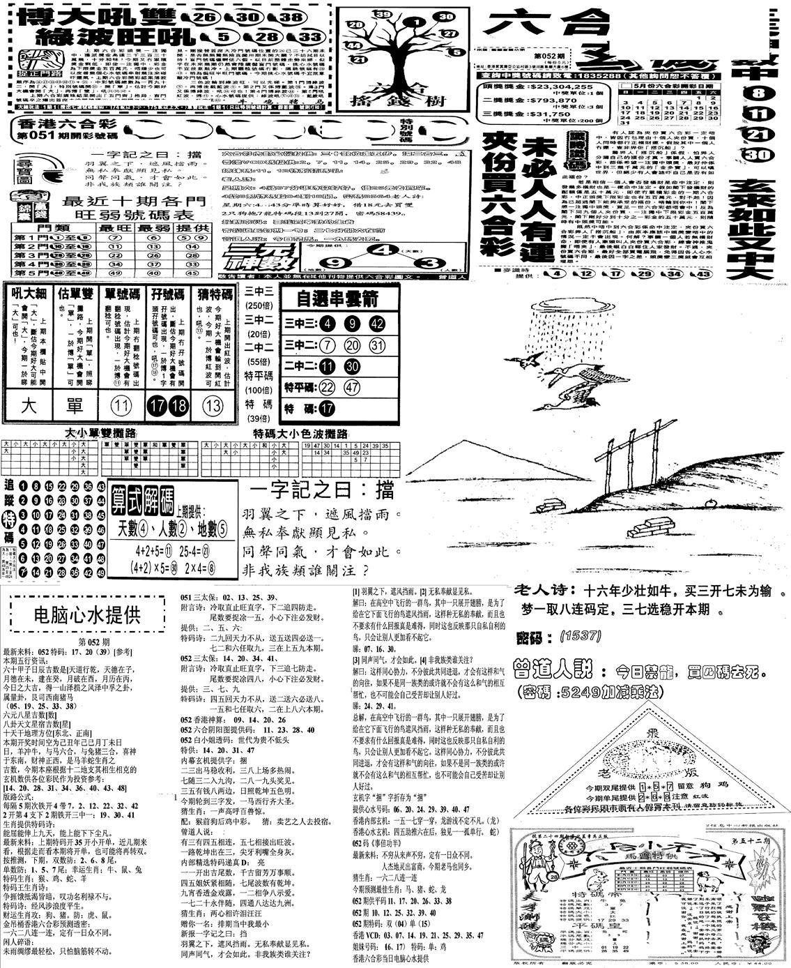 052期当日报-10(黑白)