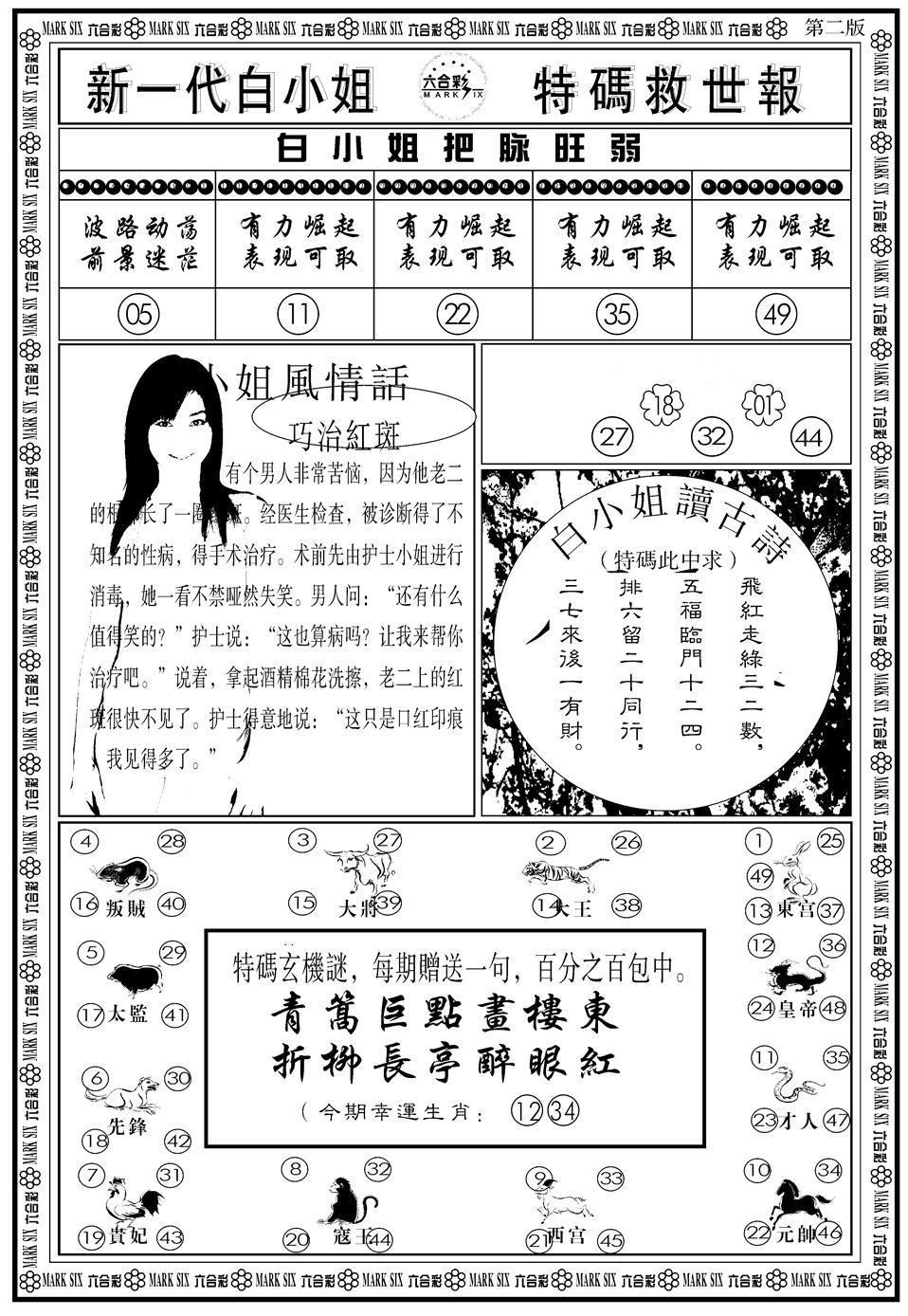 052期新一代白姐B(黑白)
