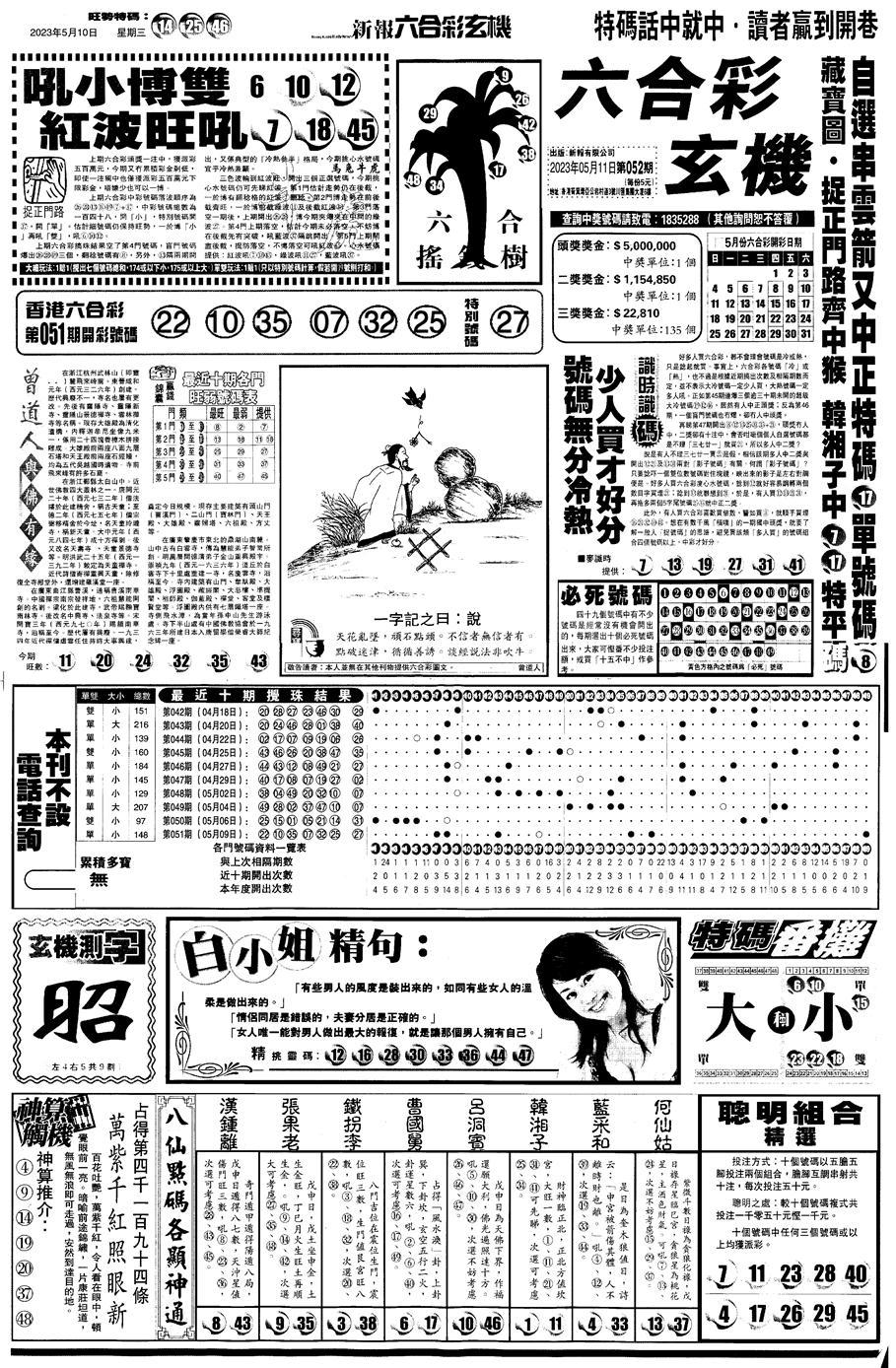 052期另版跑狗A(正面)(黑白)