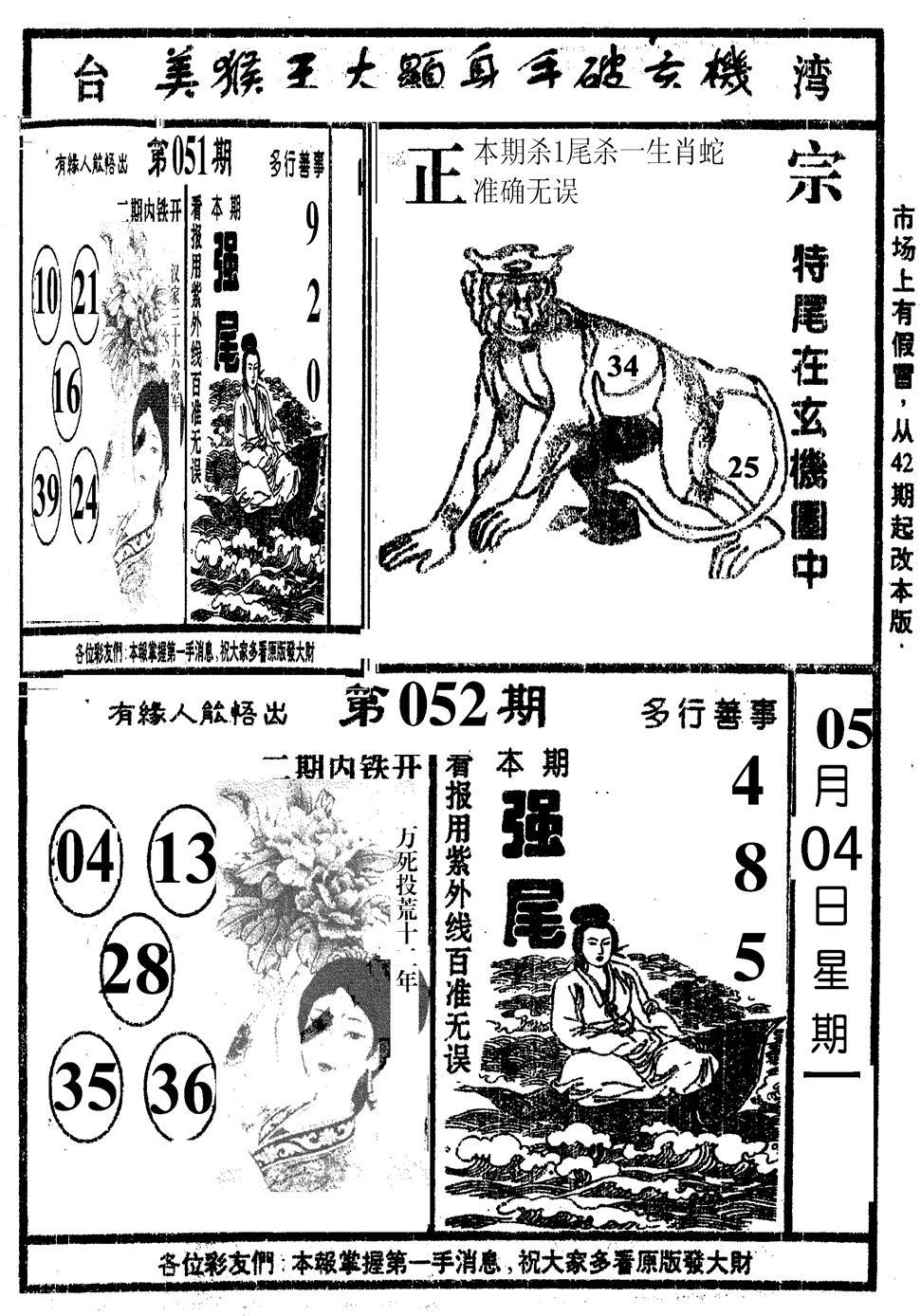 052期美猴王(黑白)