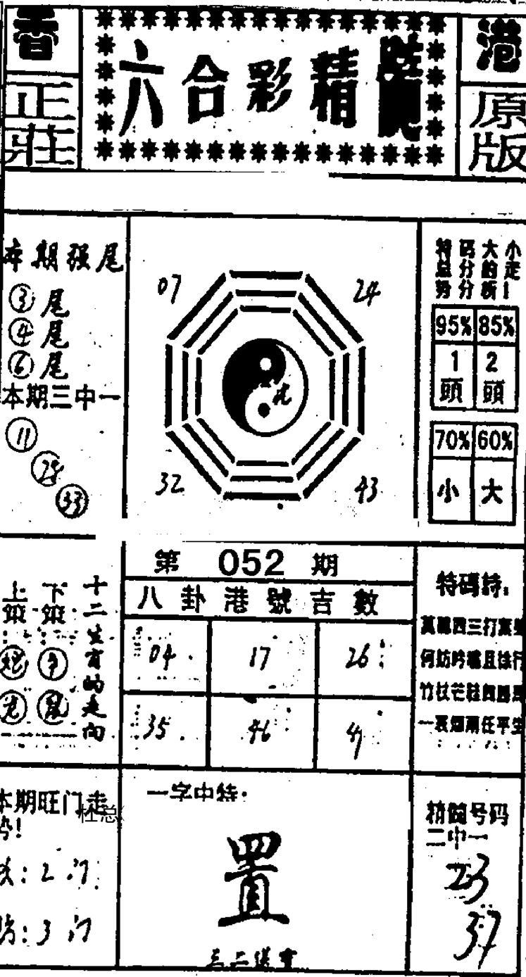 052期六合精髓(黑白)