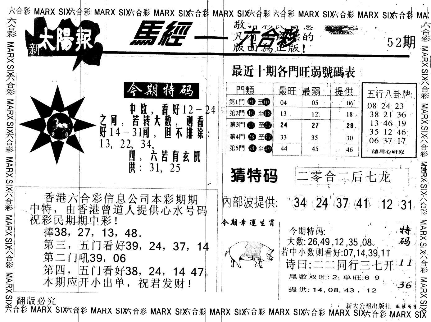 052期另版太阳报(黑白)