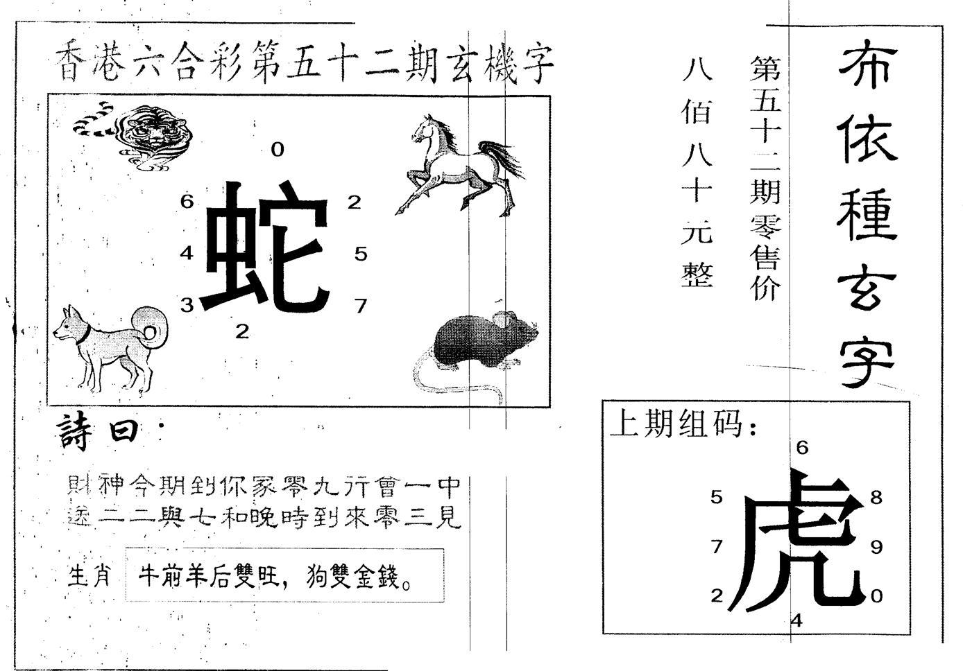 052期另版布衣种族(黑白)