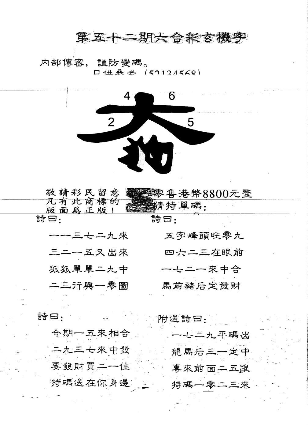 052期另版880玄机字(黑白)
