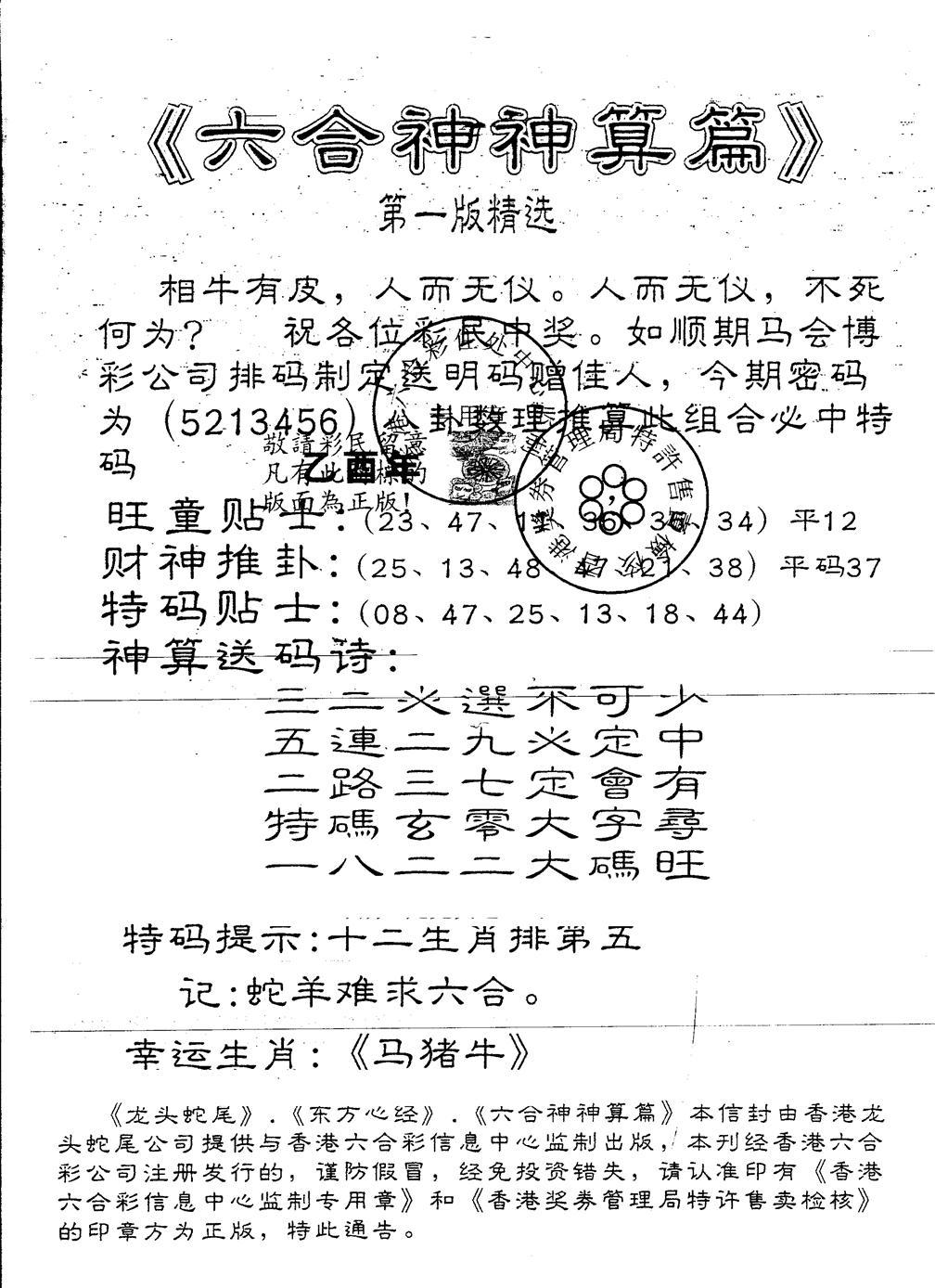 052期另版六合神算篇(黑白)