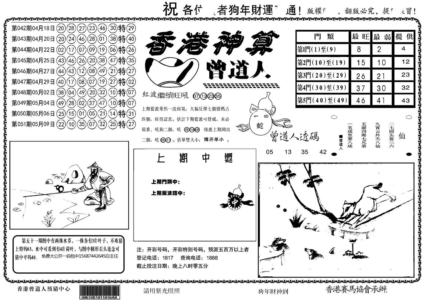 052期另香港神算(黑白)