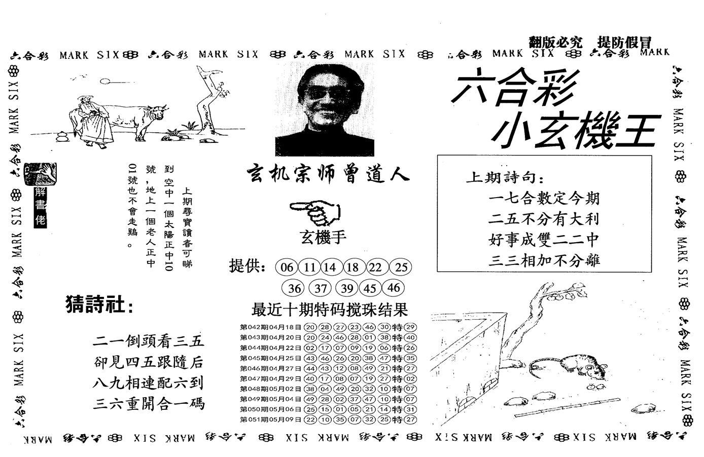 052期另小玄机王(黑白)