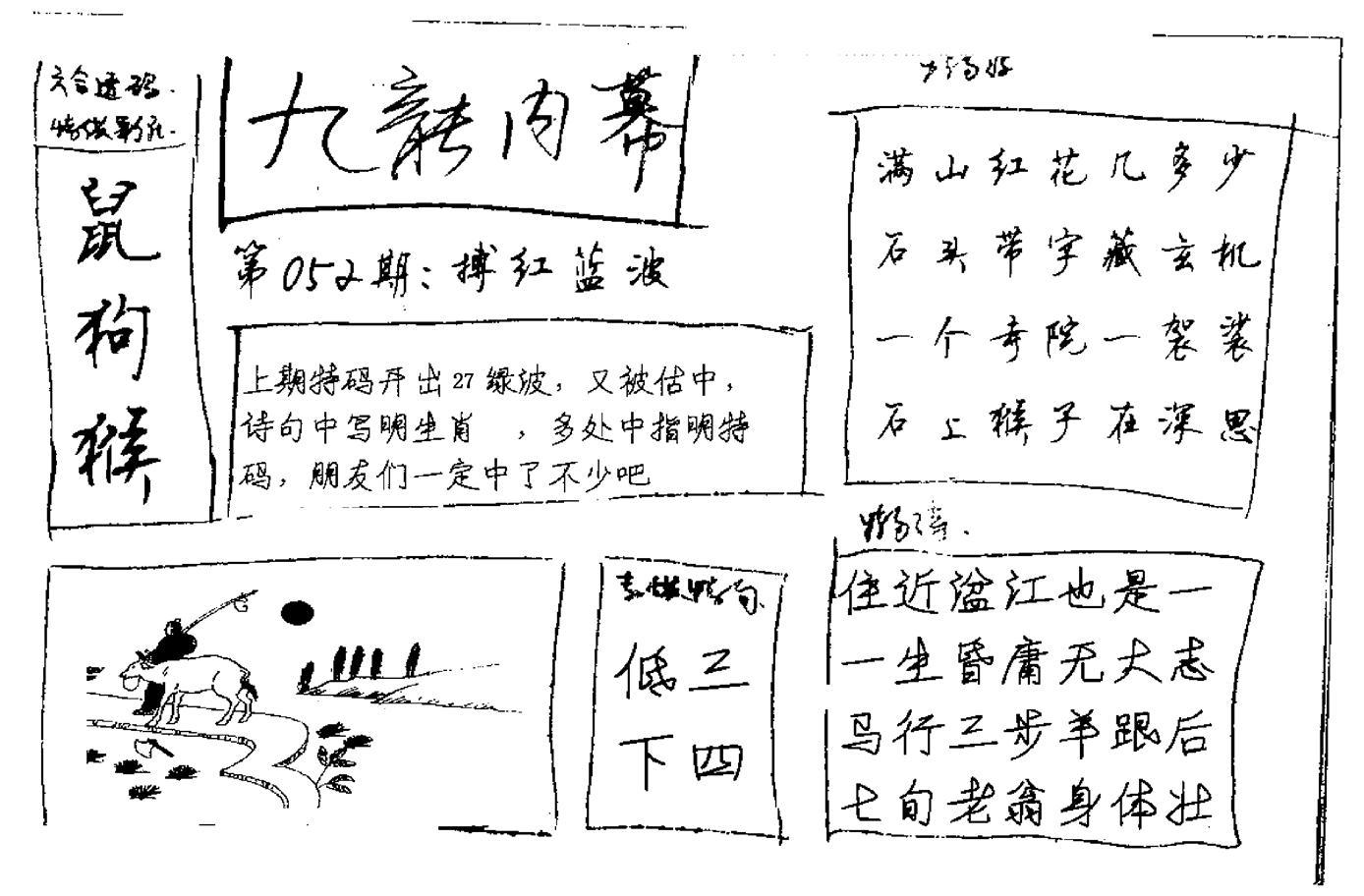 052期九龙内幕手写(黑白)