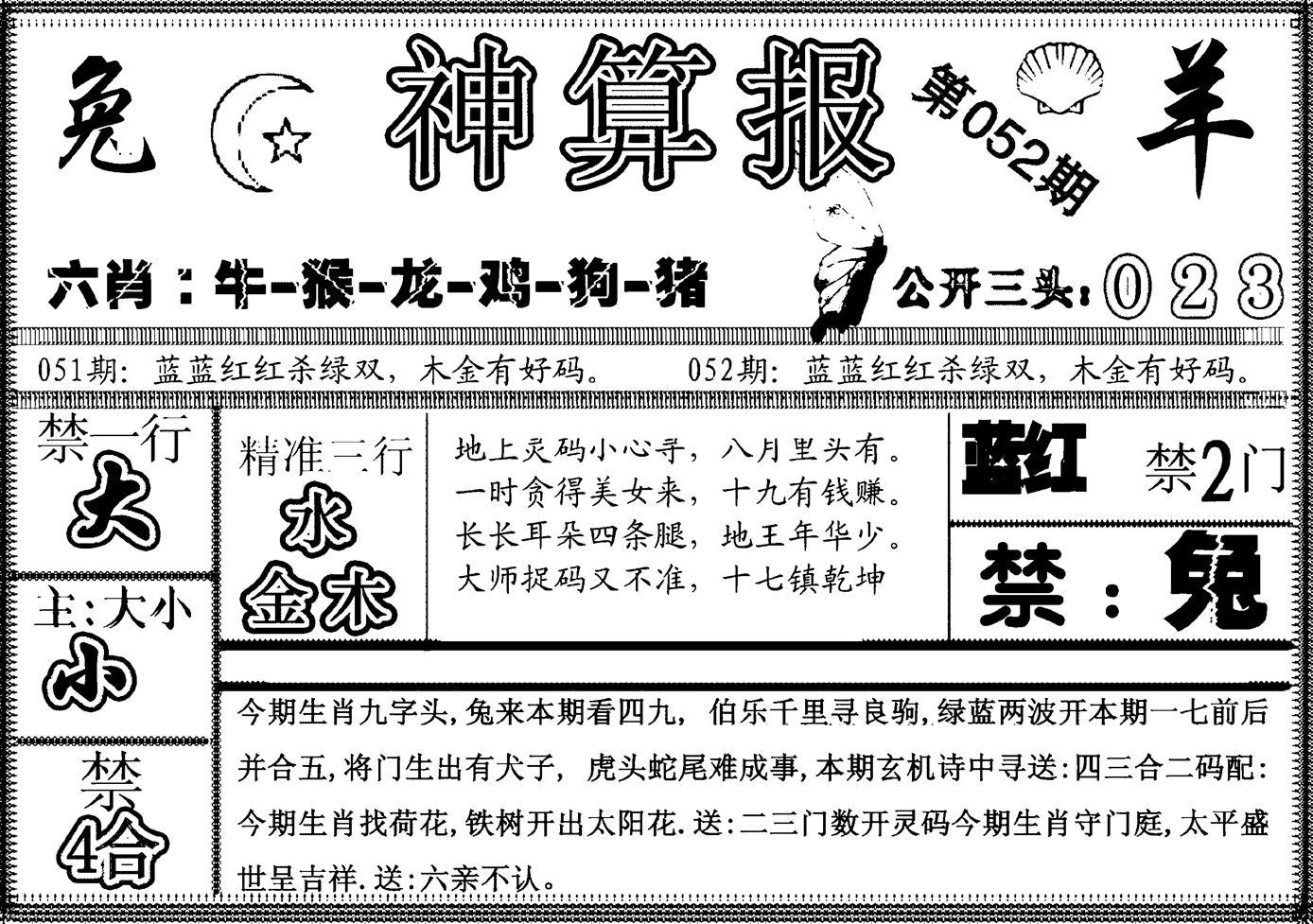 052期另神算报(黑白)
