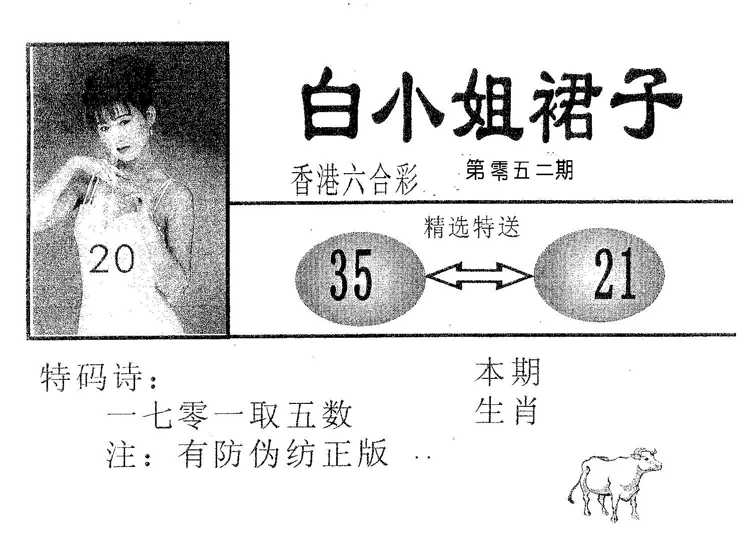 052期白姐裙子(黑白)