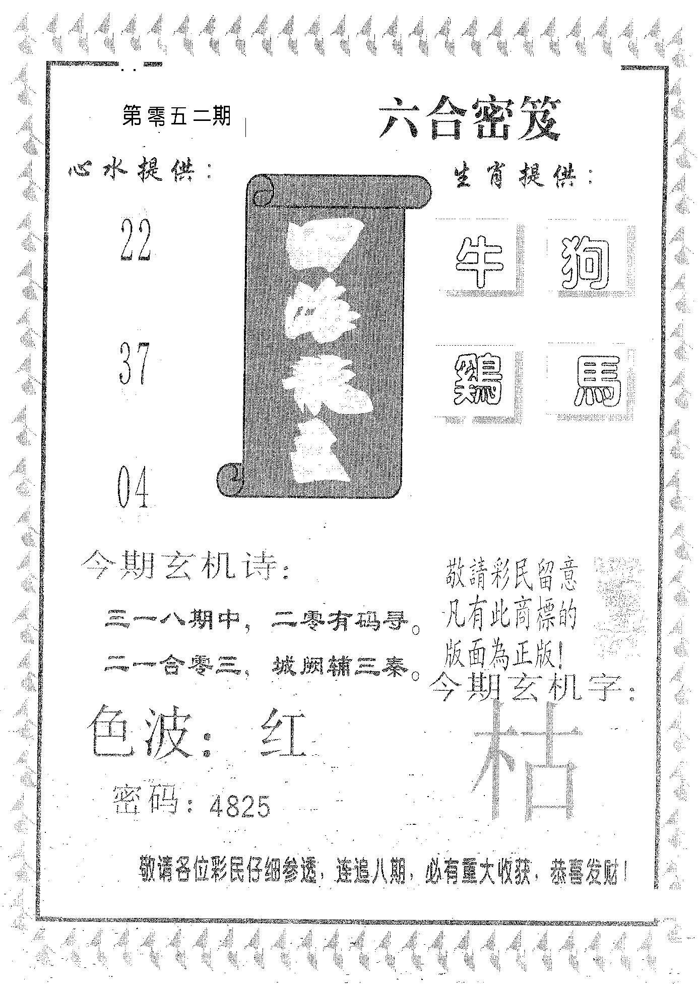 052期四海龙王(黑白)