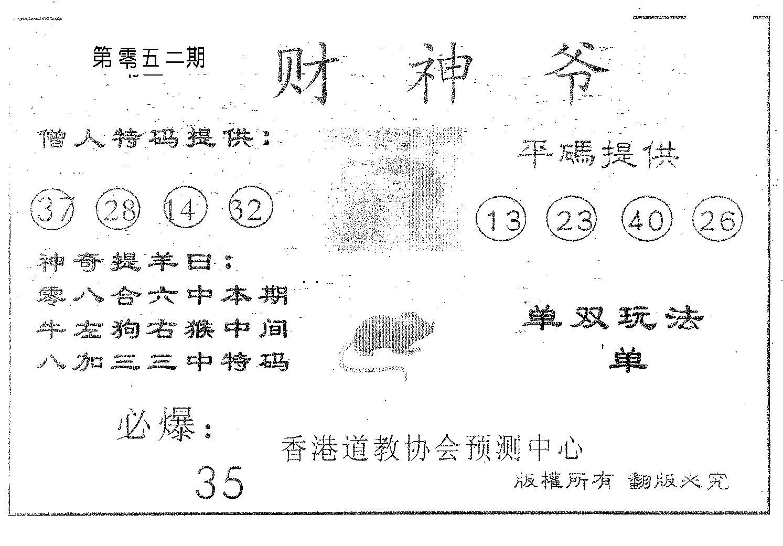 052期财神爷(黑白)