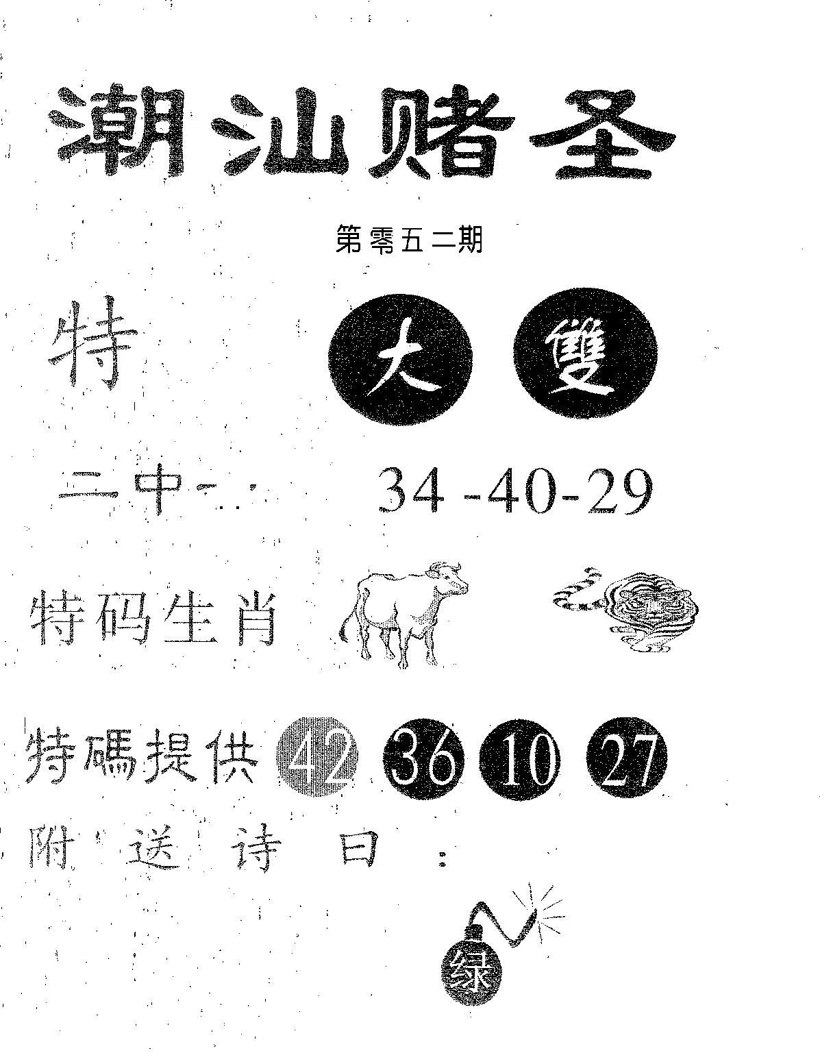 052期潮汕赌圣(黑白)