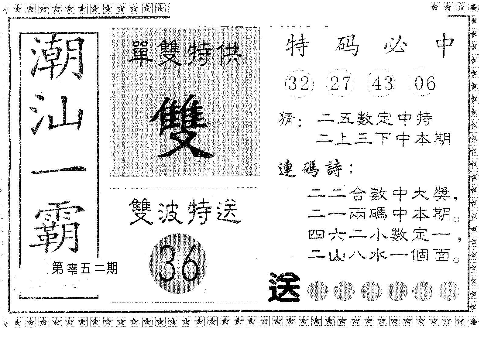 052期潮汕一霸A(黑白)