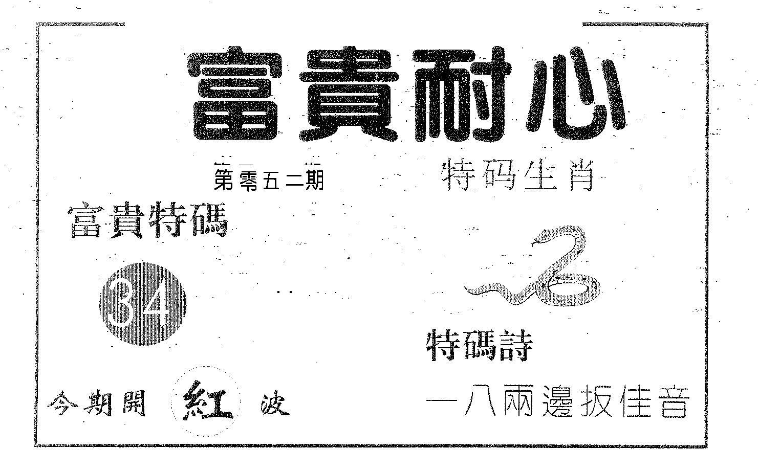 052期富贵耐心(黑白)