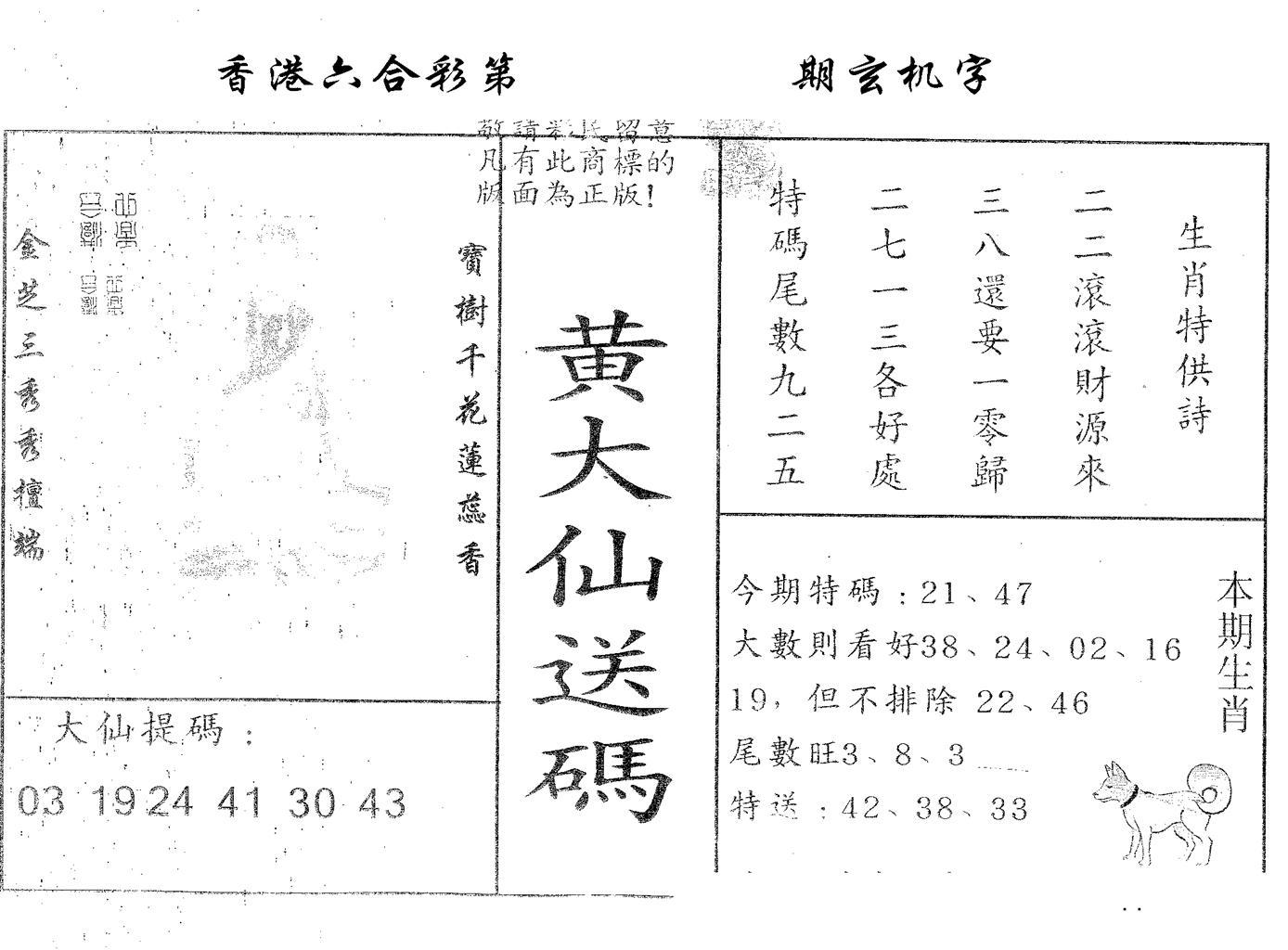 052期黄大仙送码A(黑白)