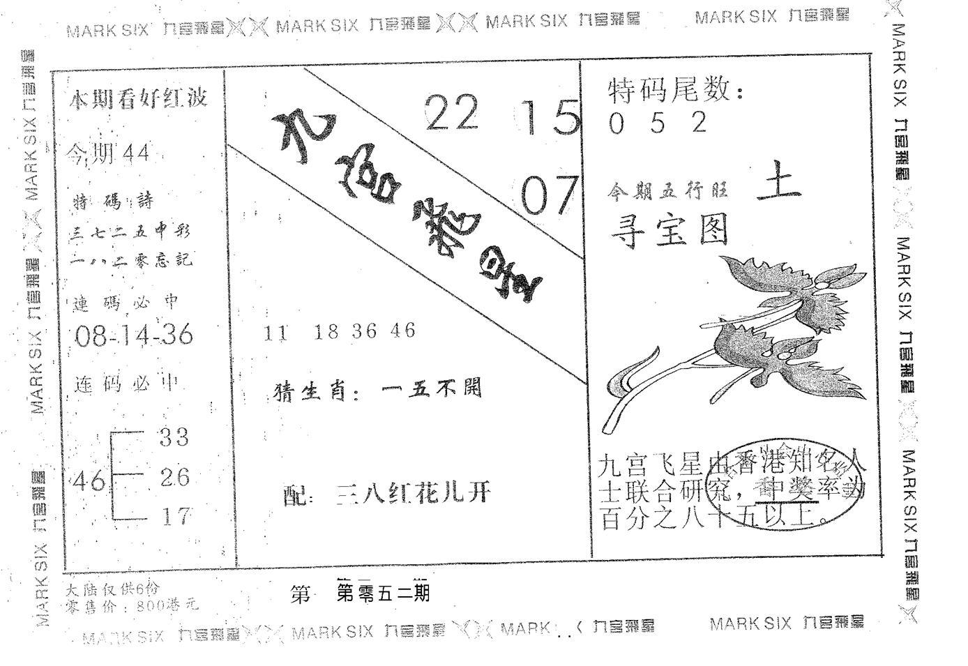 052期九宫飞星(黑白)
