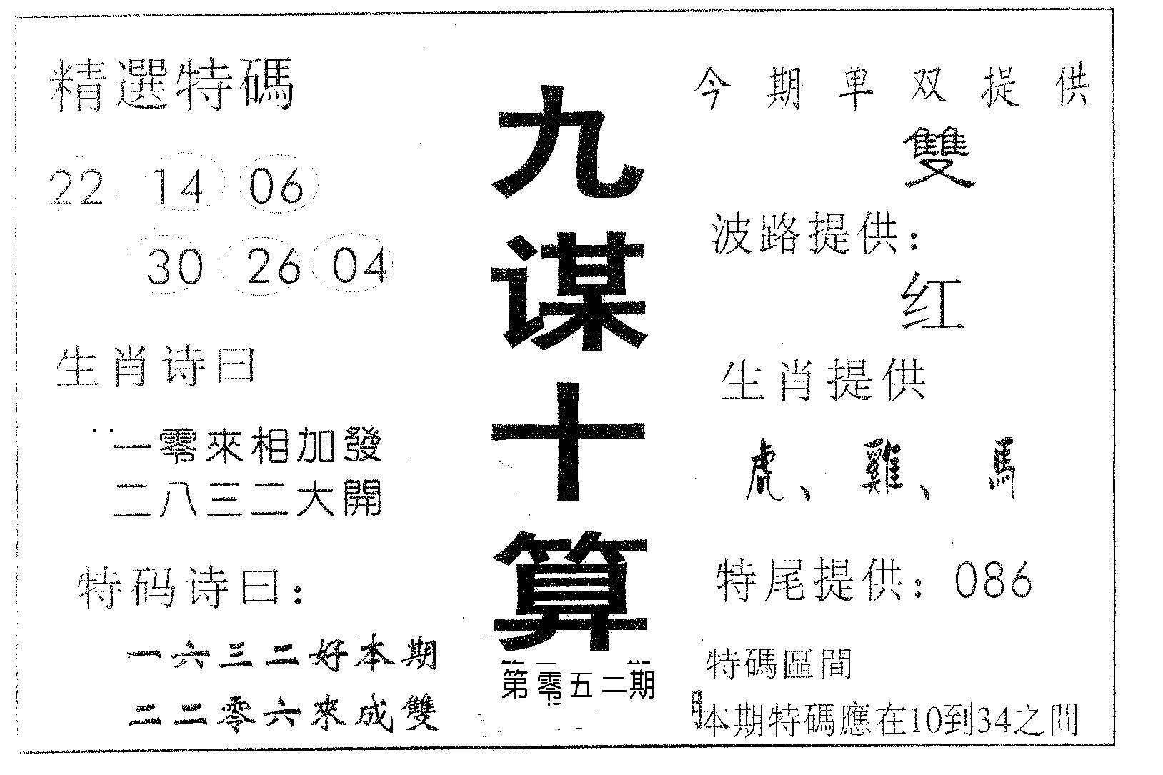 052期九谋十算(黑白)