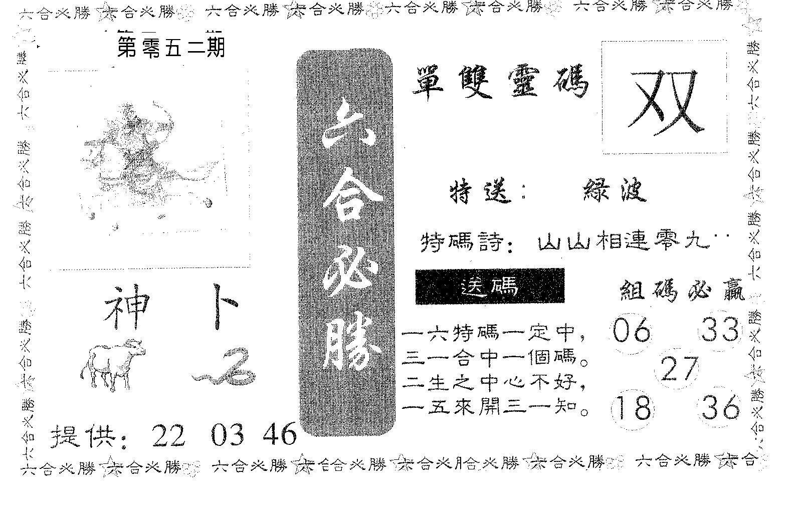 052期六合必胜(黑白)