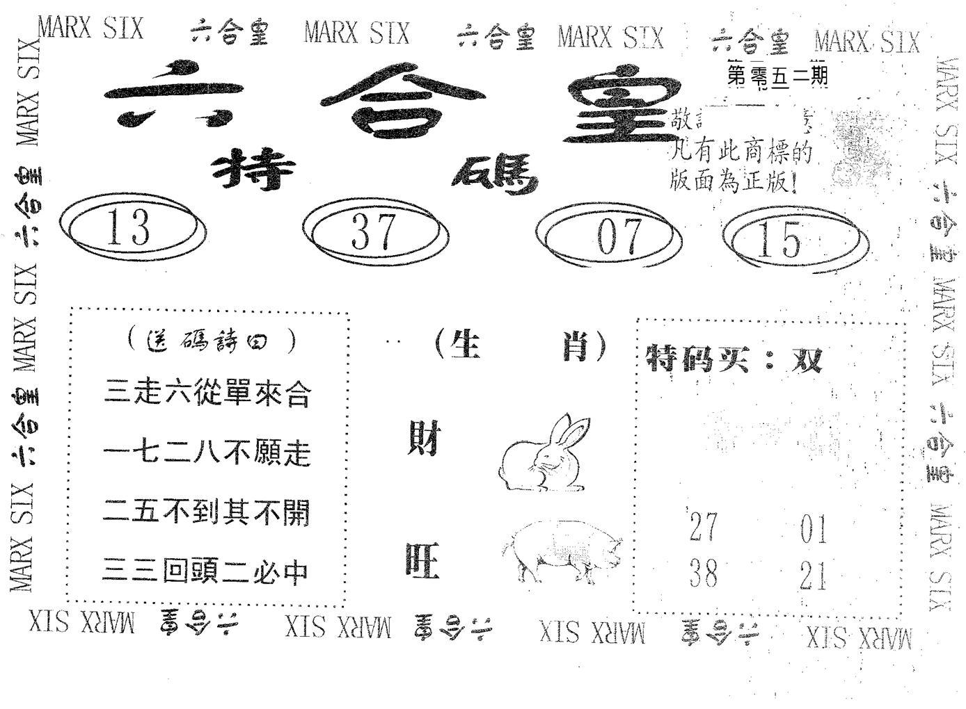 052期六合皇(黑白)