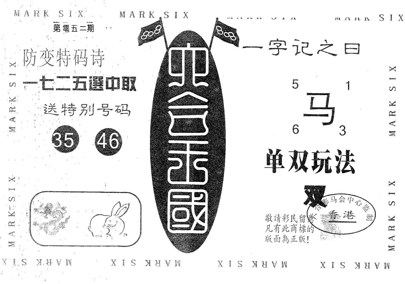 052期六合王国(黑白)