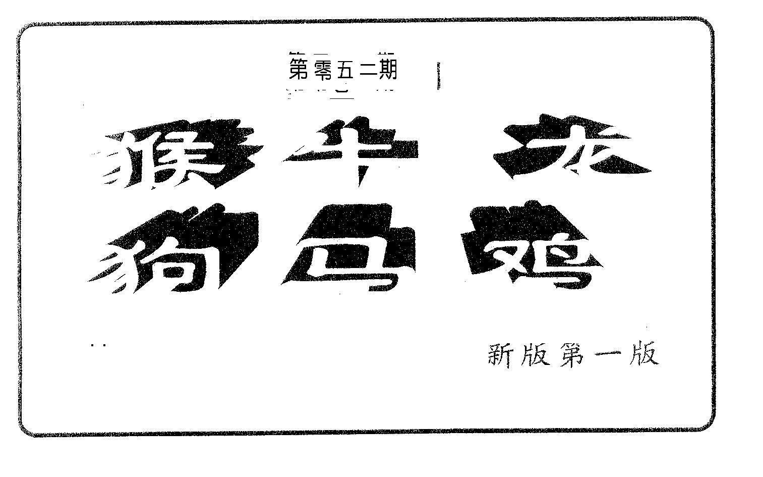 052期六肖中特(黑白)