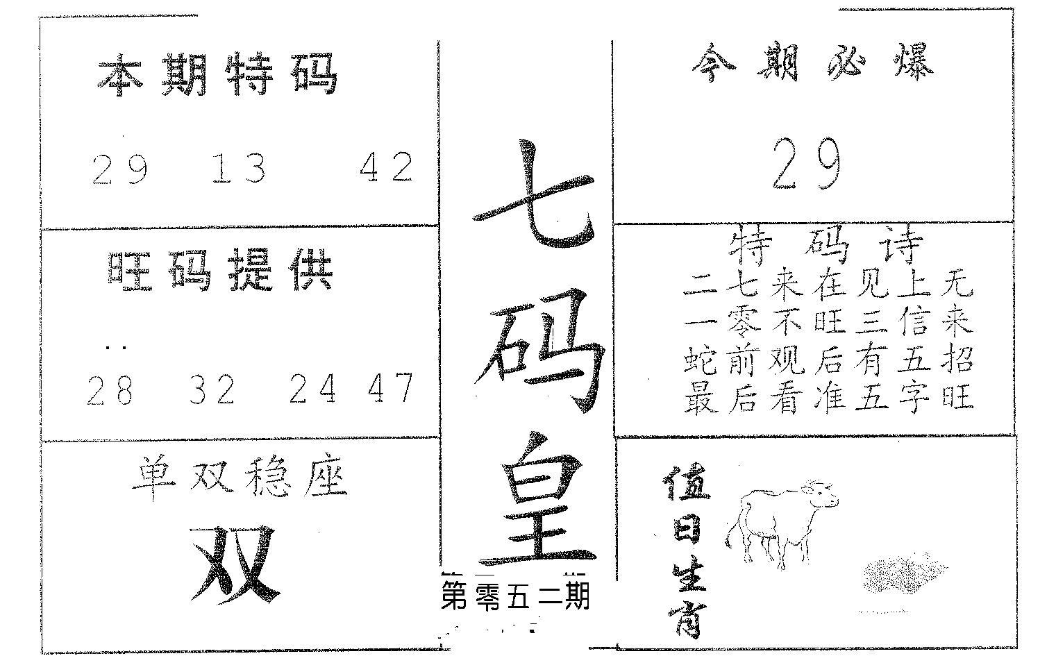 052期七码皇(黑白)