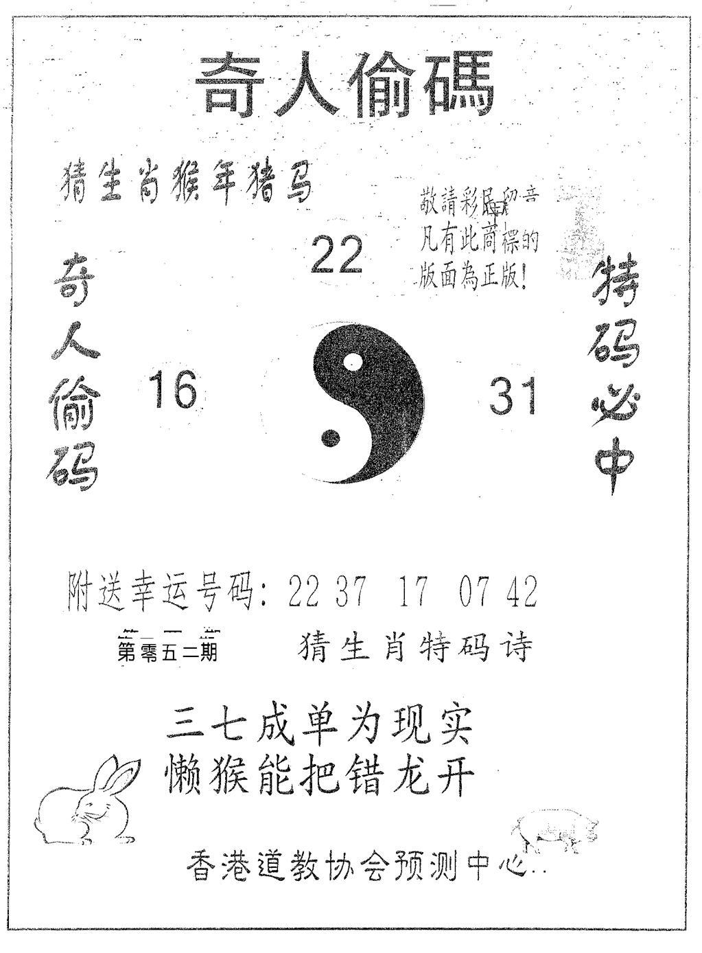 052期奇人偷码B(黑白)